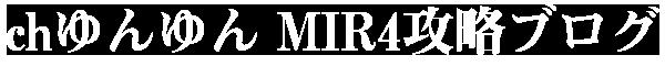 chゆんゆん MIR4攻略ブログ