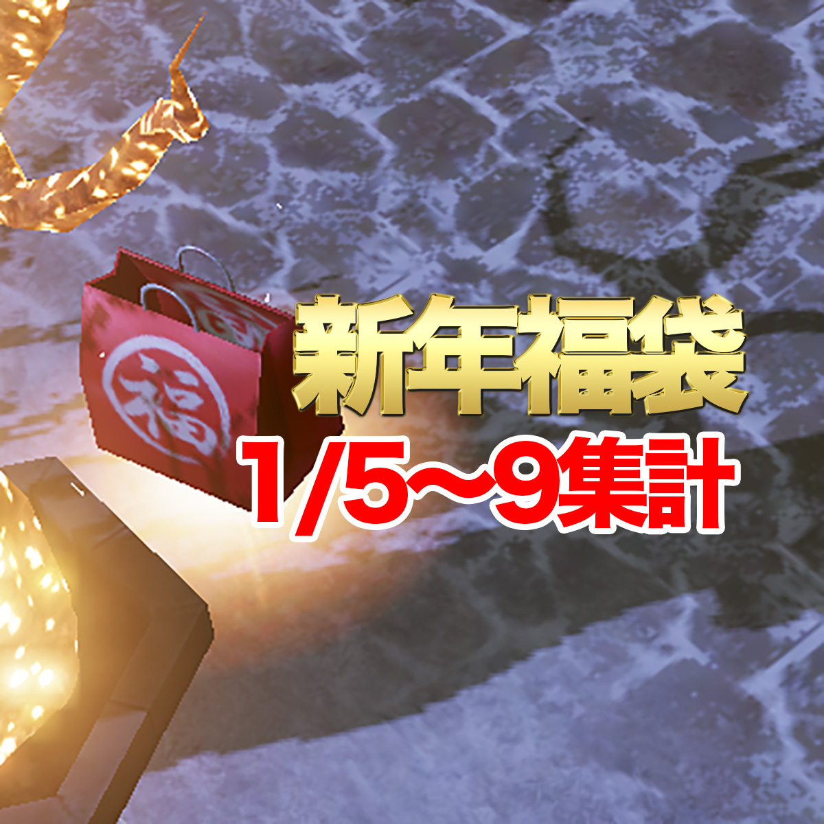 新年福袋1/5〜9集計