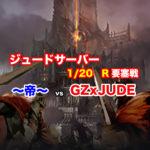 【R要塞戦】ジュードサーバー1/20 動画で解説するよ!