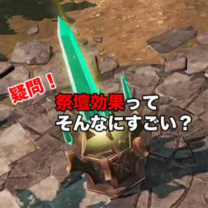 【リネレボ検証】要塞戦の祭壇効果ってそんなにすごい?