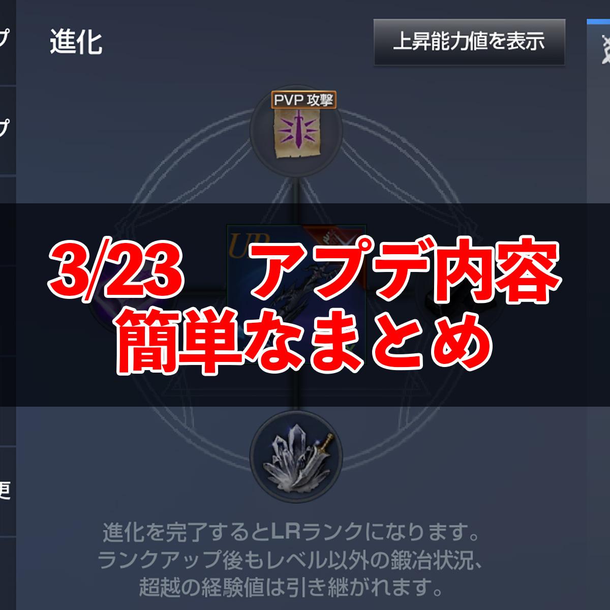 3/23アプデ内容まとめ