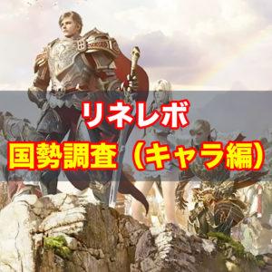 リネレボ 国勢調査(キャラ編)