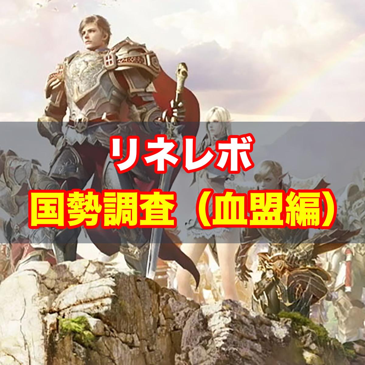 リネレボ 国勢調査(血盟編)
