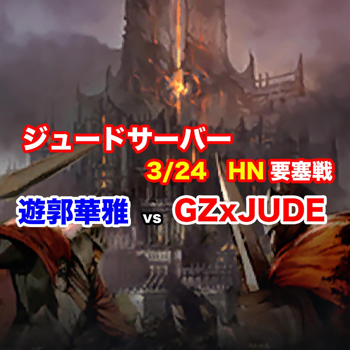 ジュードサーバー 3/24 HN要塞戦動画
