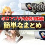 【リネレボ】リーマンでもすぐわかる 4/27アプデ公式動画まとめ