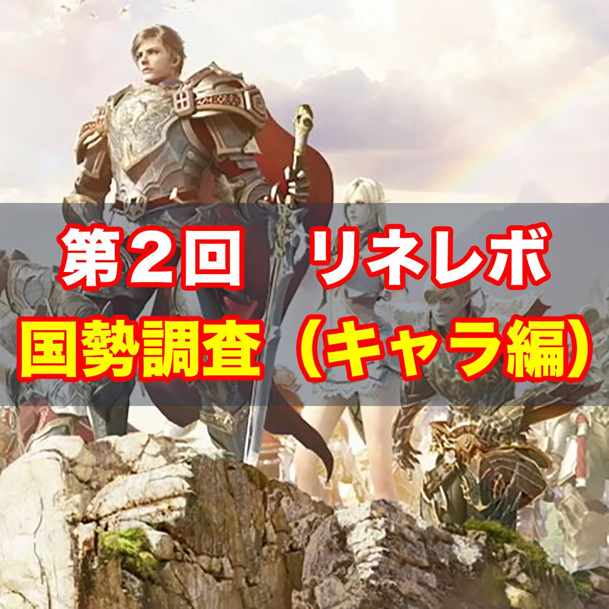 第2回 リネレボ 国勢調査(キャラ編)