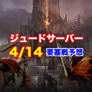 4/14 要塞戦予想