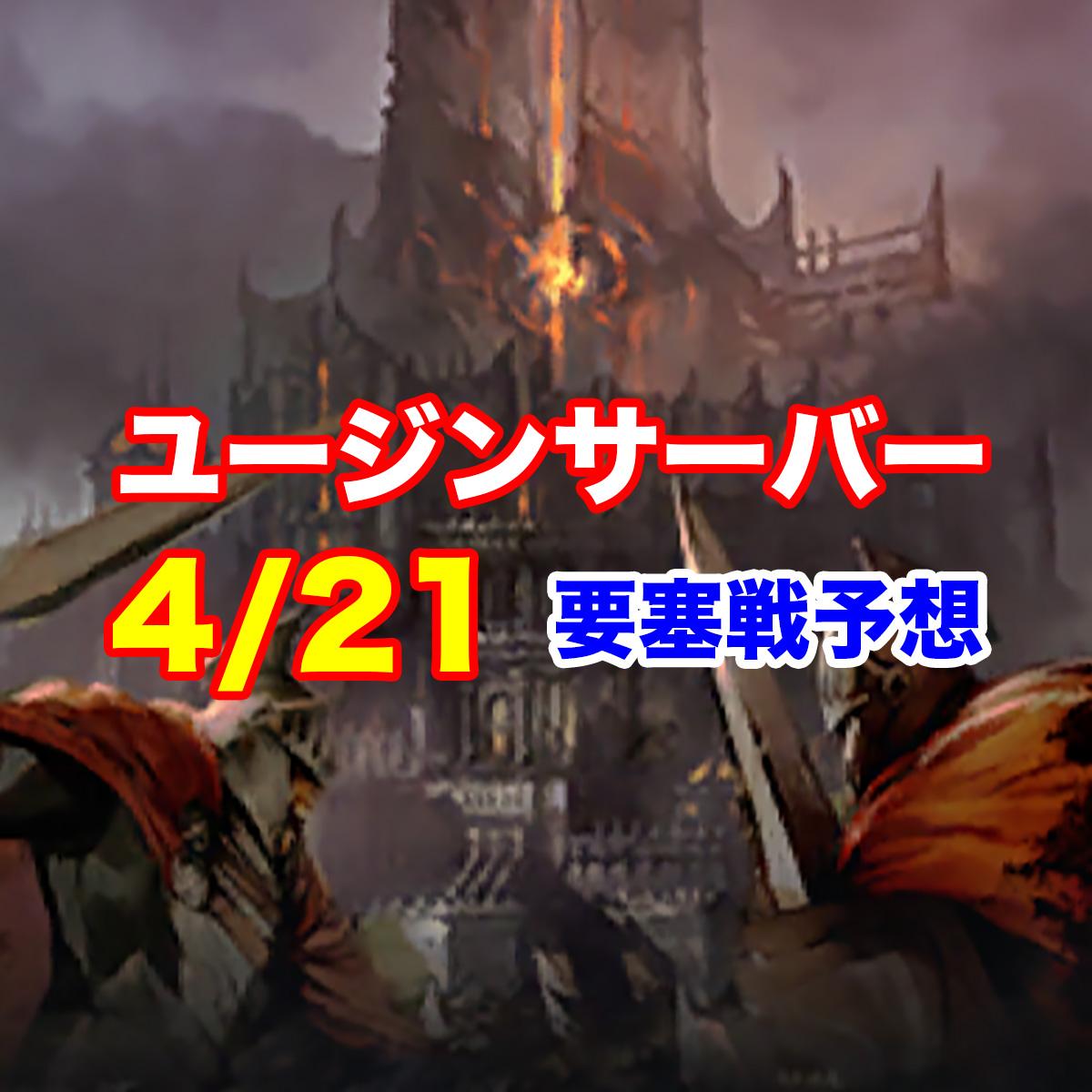 4/21 要塞戦予想