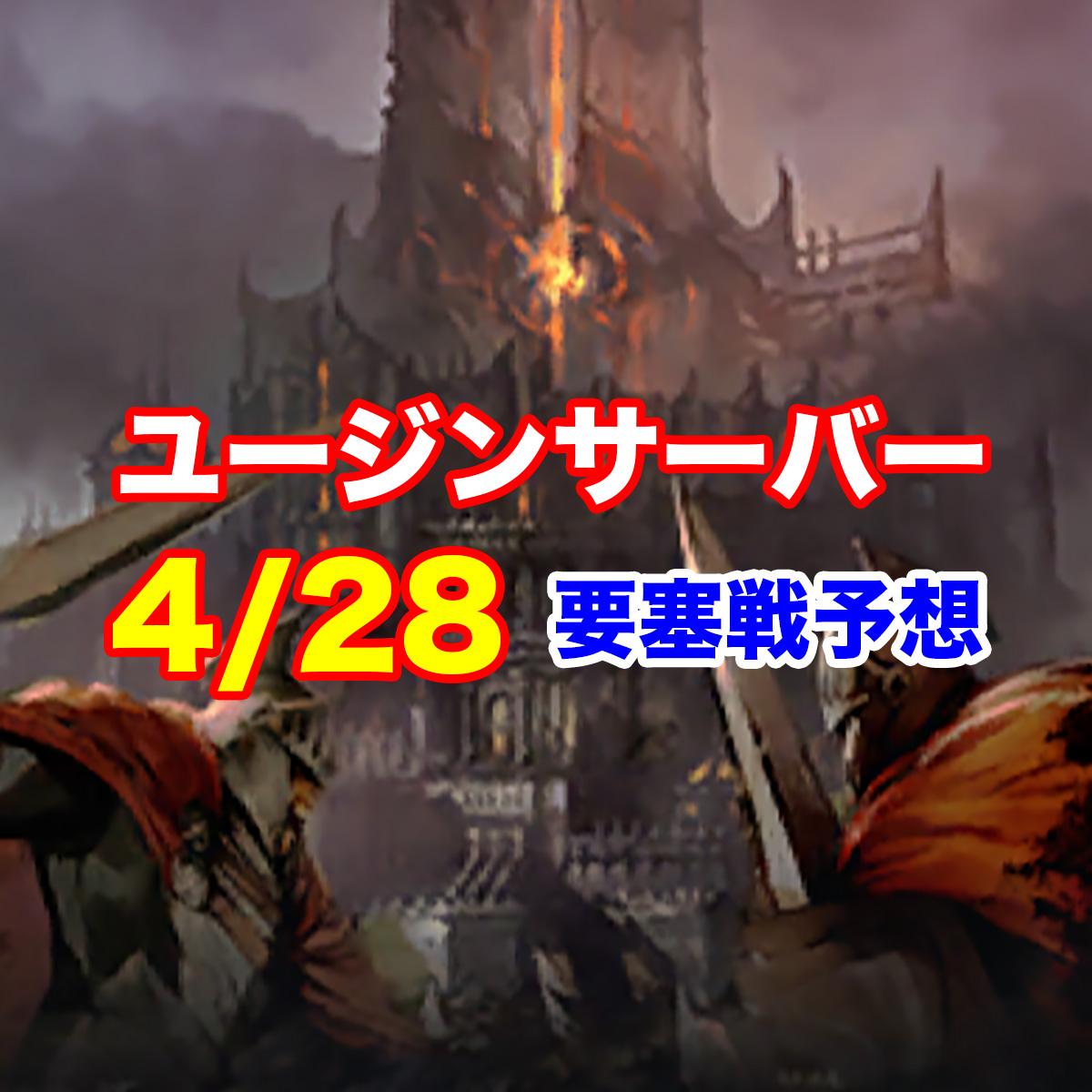 4/28 要塞戦予想