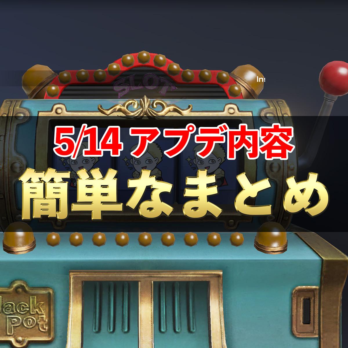 5/14アップデート内容 簡単なまとめ