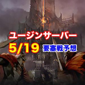 5/19 要塞戦予想