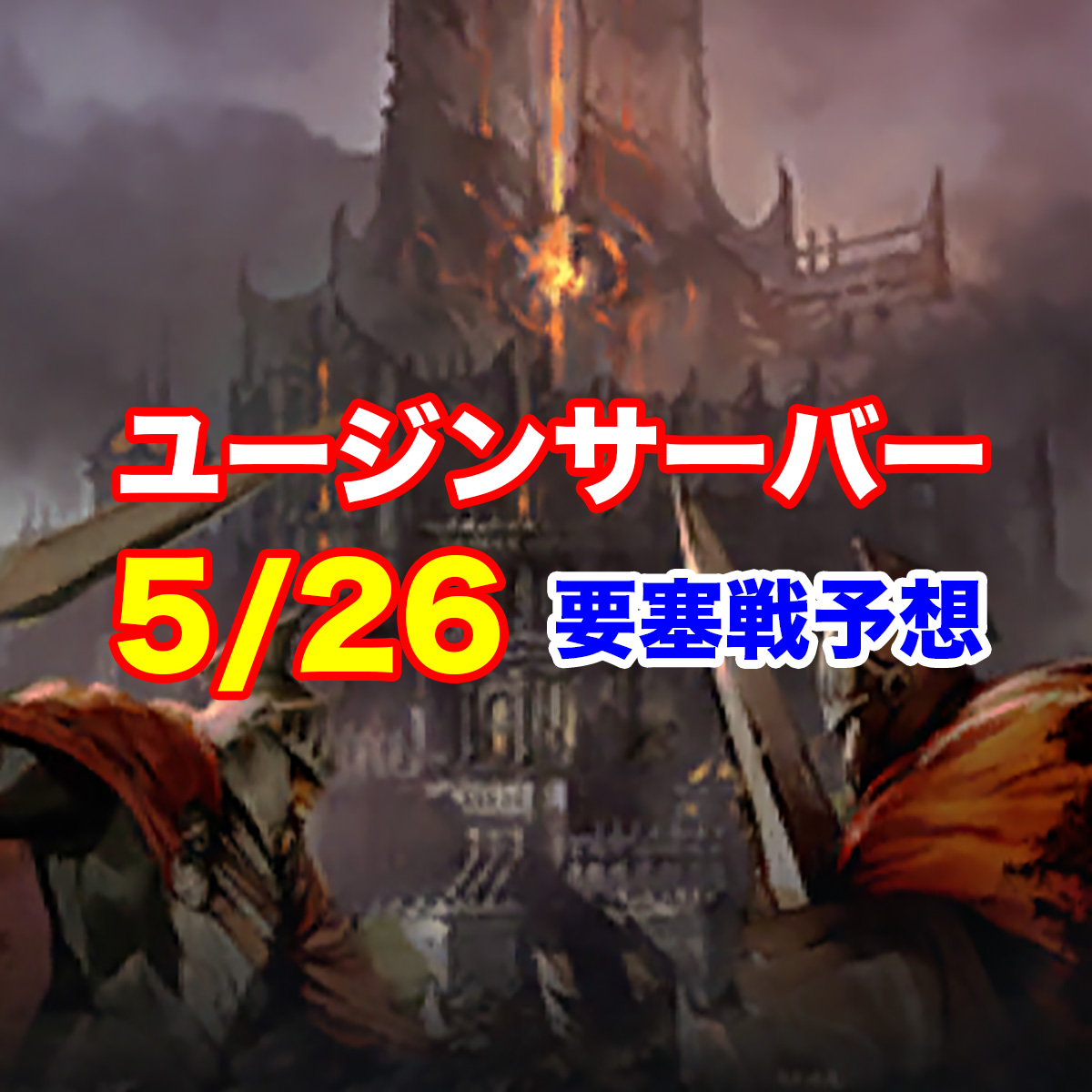 5/26 要塞戦予想