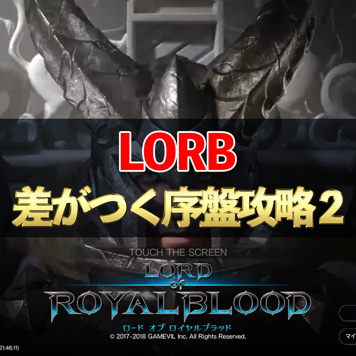 LORB 差がつく序盤攻略 その2