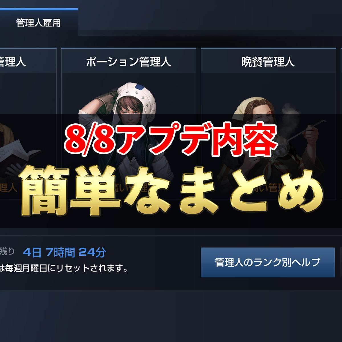 8/8アップデート内容 簡単なまとめ