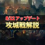 【リネレボ】8/22アップデート 攻城戦の仕組みを解説