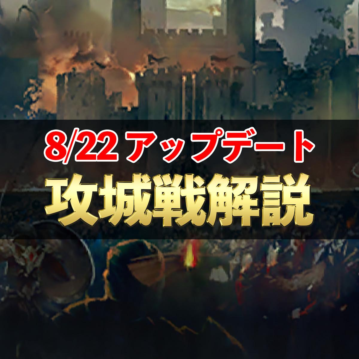 8/22アップデート 攻城戦解説