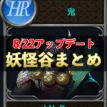 【リネレボ】8/22アップデート 妖怪谷まとめ
