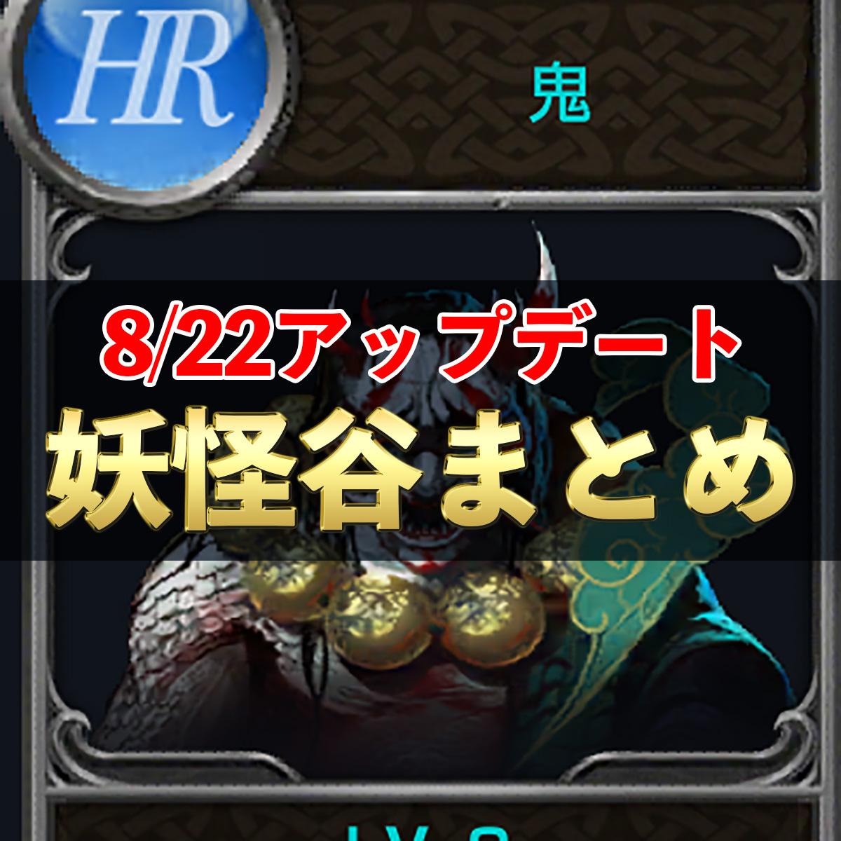 8/22アップデート 妖怪谷まとめ