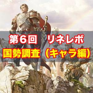 第6回リネレボ国勢調査(キャラ編)