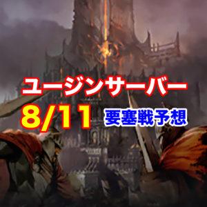 8/11 要塞戦予想