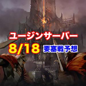 8/18 要塞戦予想