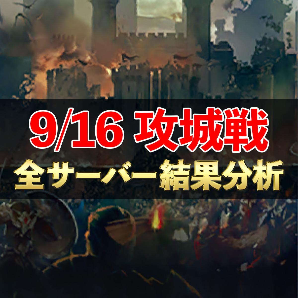 9/16 全サーバーの攻城戦結果の分析と考察