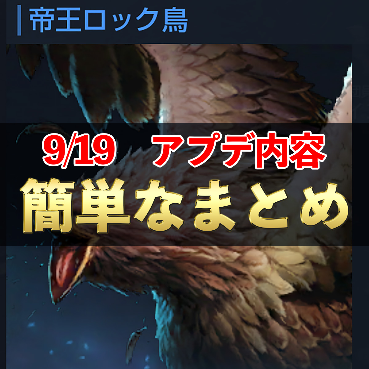 9/19アップデートまとめ