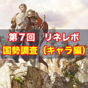 第7回リネレボ国勢調査(キャラ編)