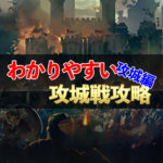 【リネレボ攻略】初心者でもわかりやすい攻城戦攻略(攻城編)