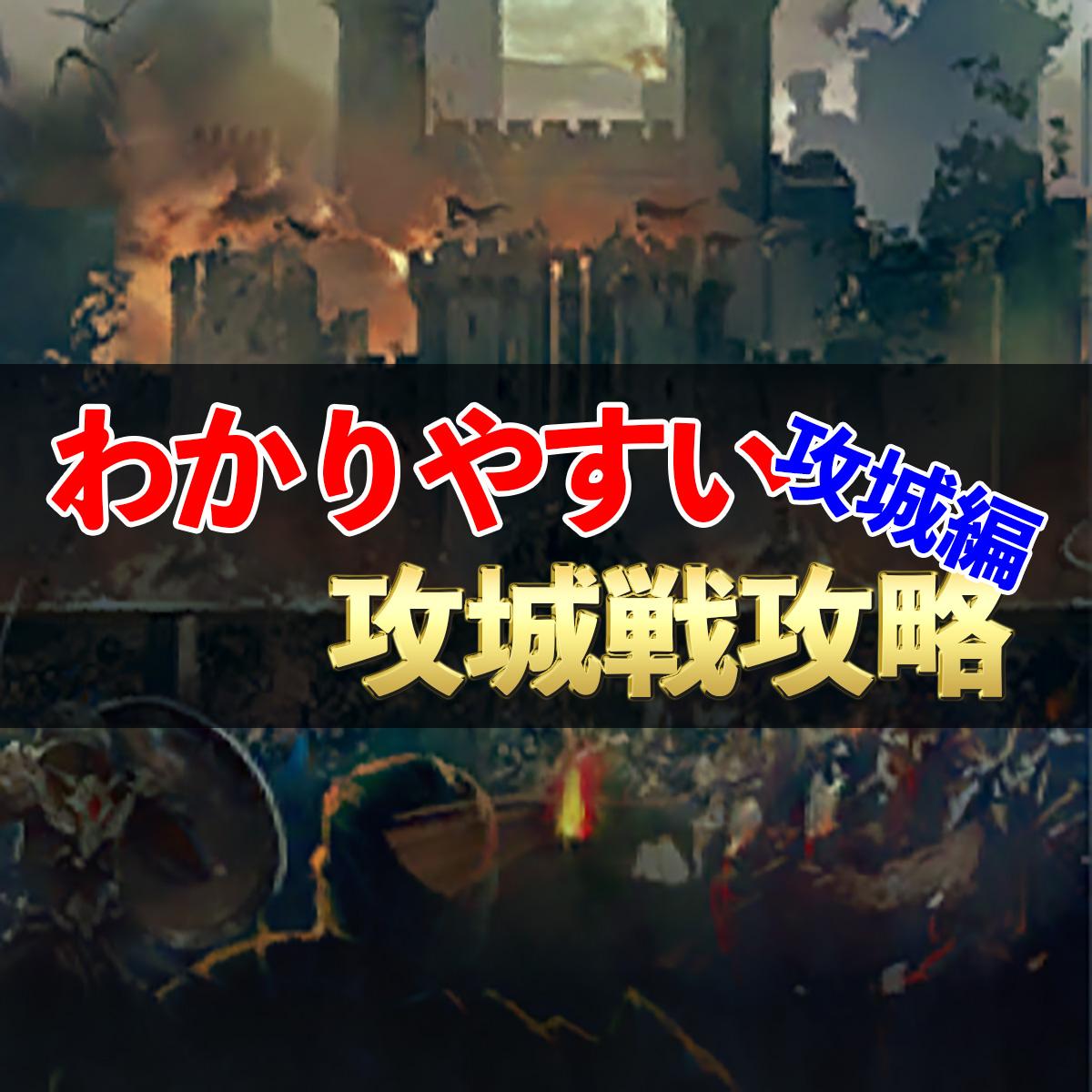 わかりやすい攻城戦攻略(攻城編)