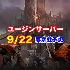 9/22 要塞戦予想