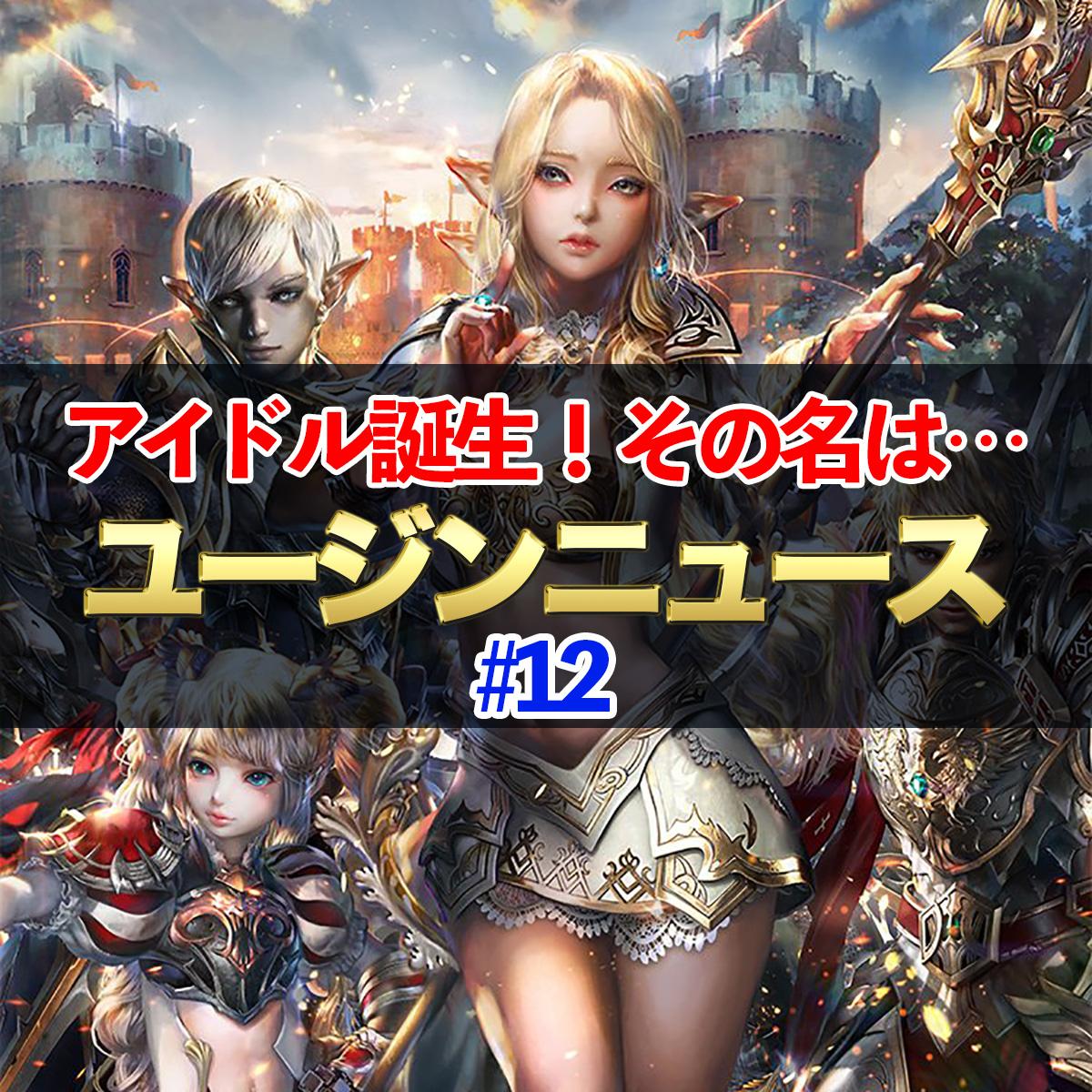 【リネレボ】アイドル誕生! その名は… ユージンニュース#12