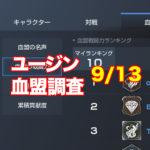 9/13ユージン情報|好調血盟多め! 攻城戦の変更点もチェック!