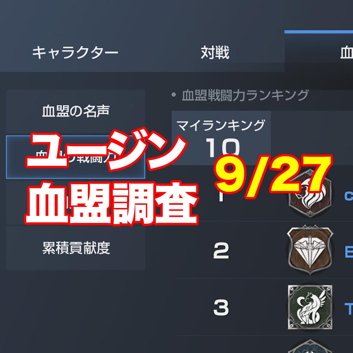 9/27ユージン情報|桃源郷が初ランクイン! 銀王旅団も復帰!