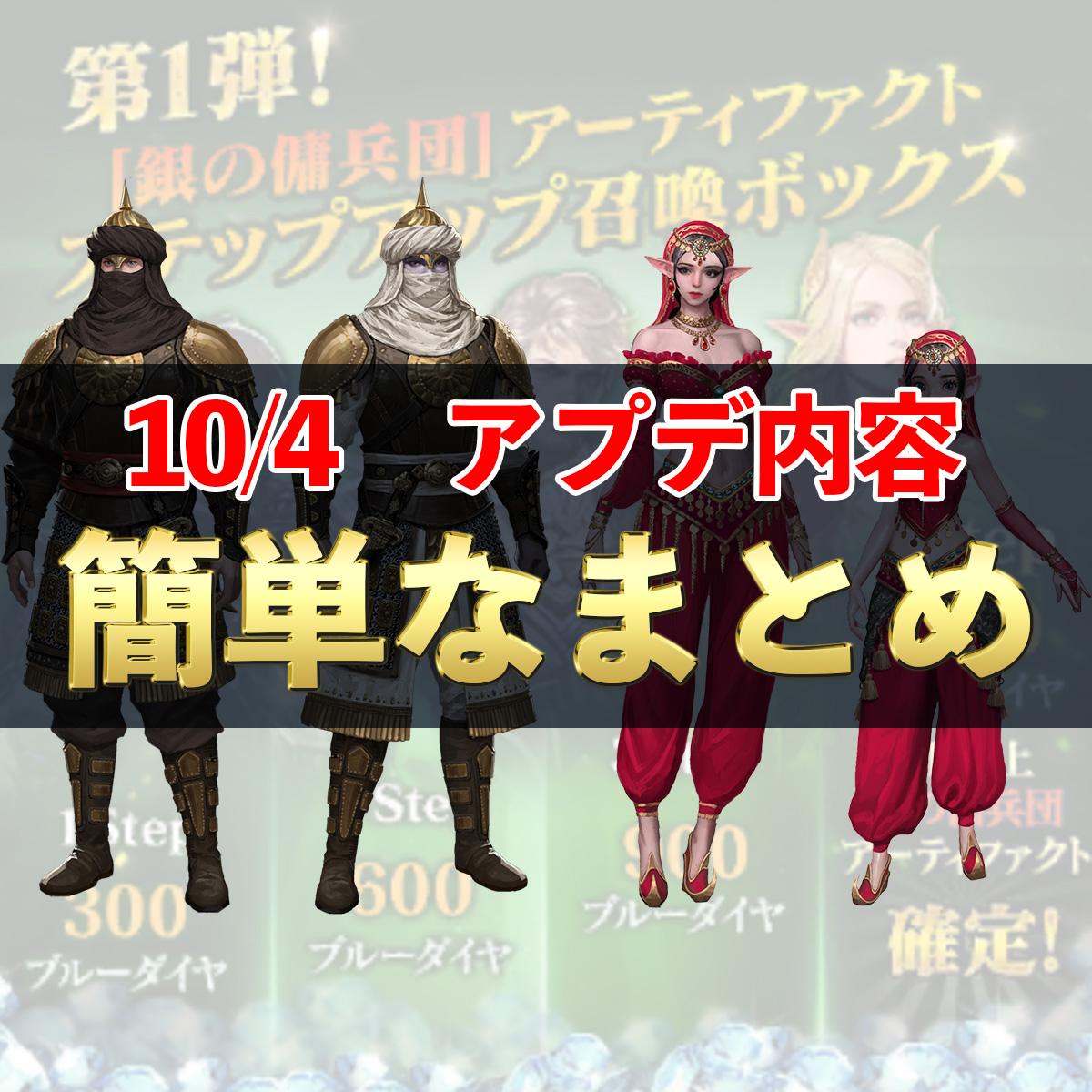 10/4アップデートまとめ