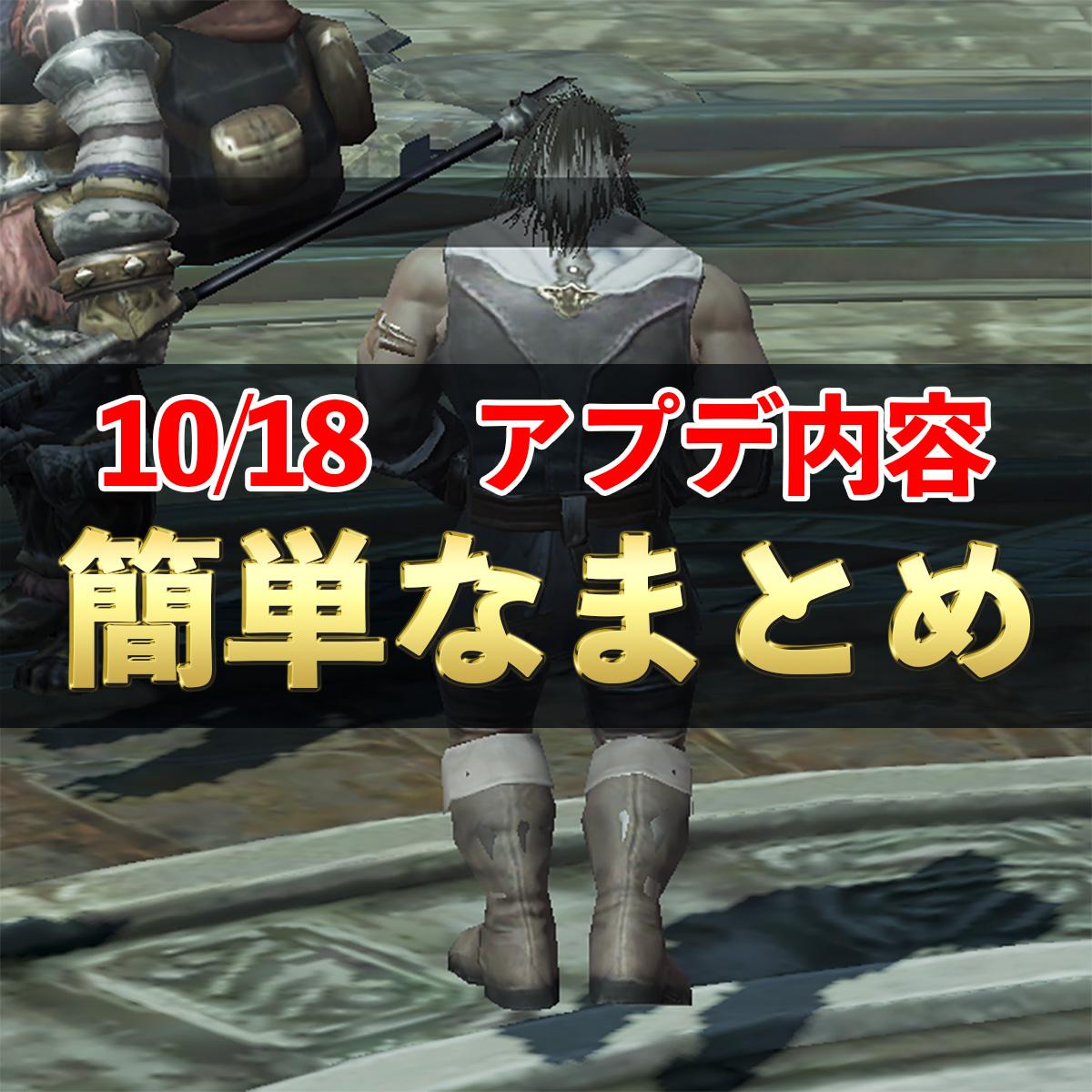 10/18アップデートまとめ