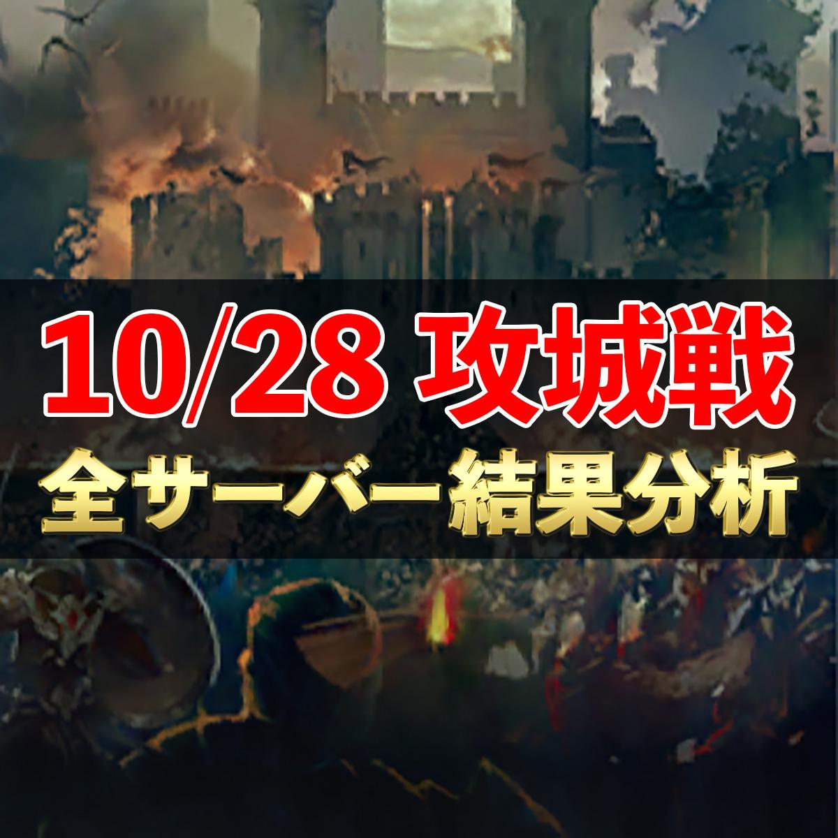 10/28 全サーバーの攻城戦結果の分析と考察