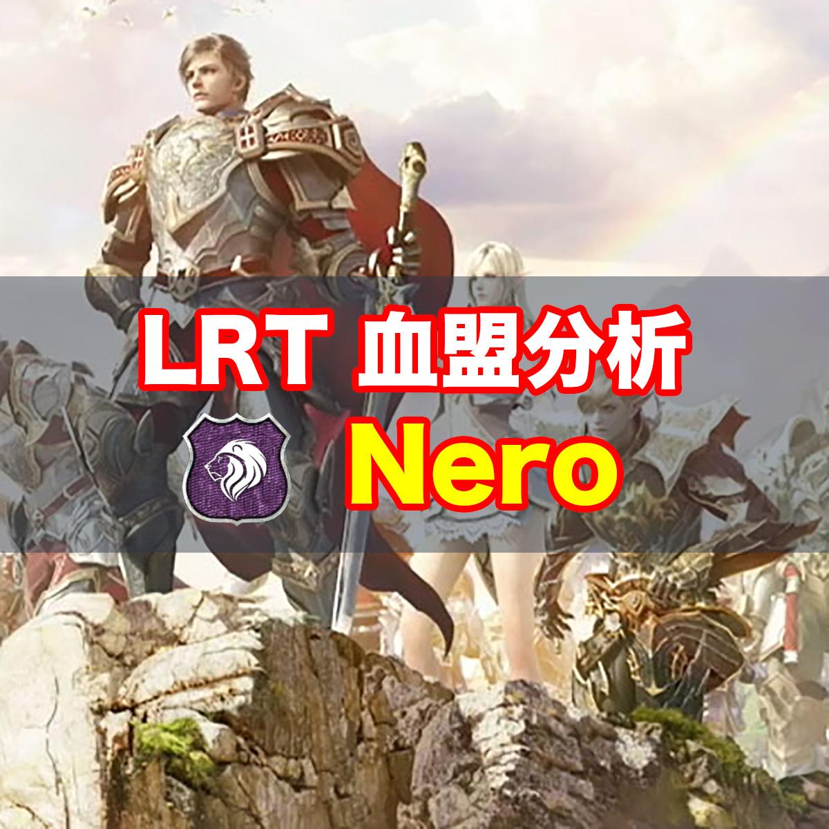 LRT出場血盟徹底分析『Nero』