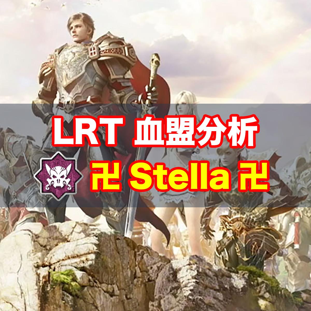 LRT出場血盟徹底分析『卍Stella卍』