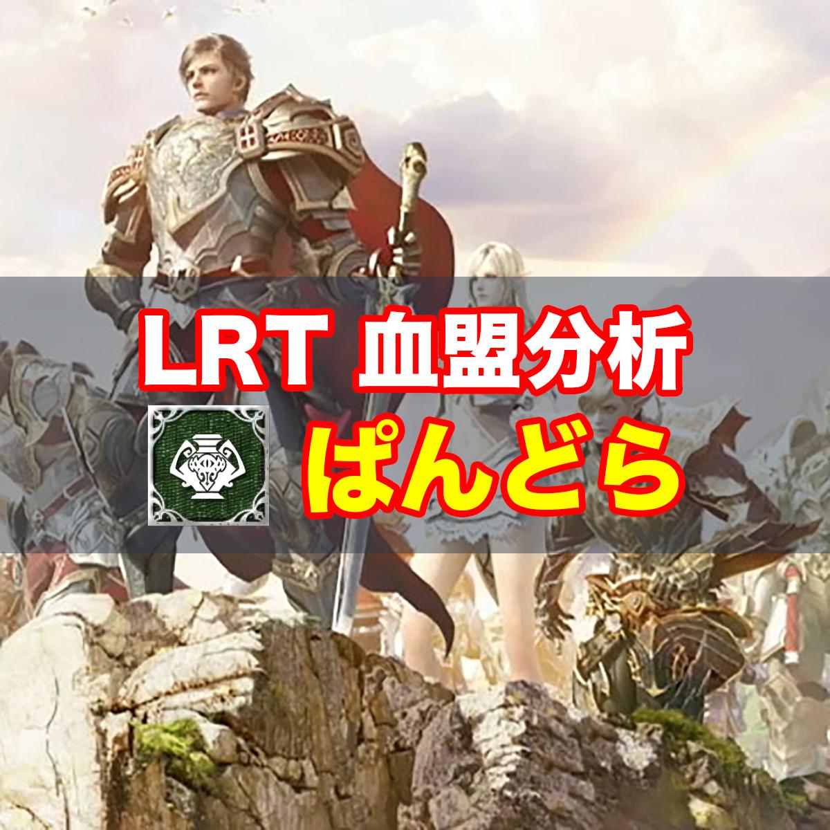 LRT出場血盟徹底分析『ぱんどら』