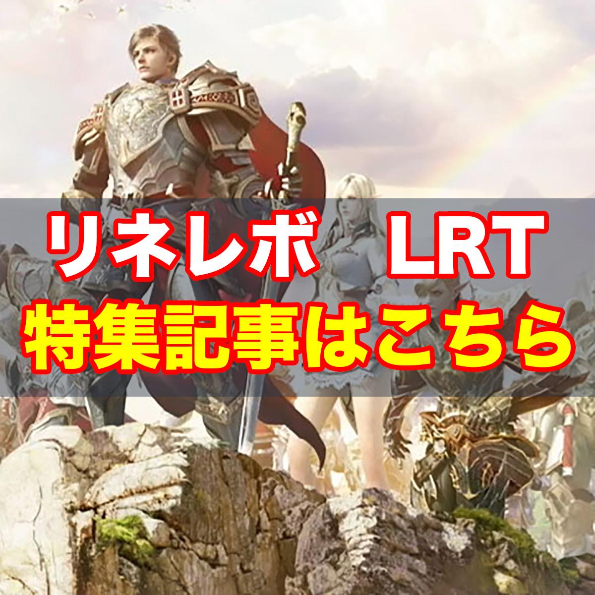 LRT特集記事ページ