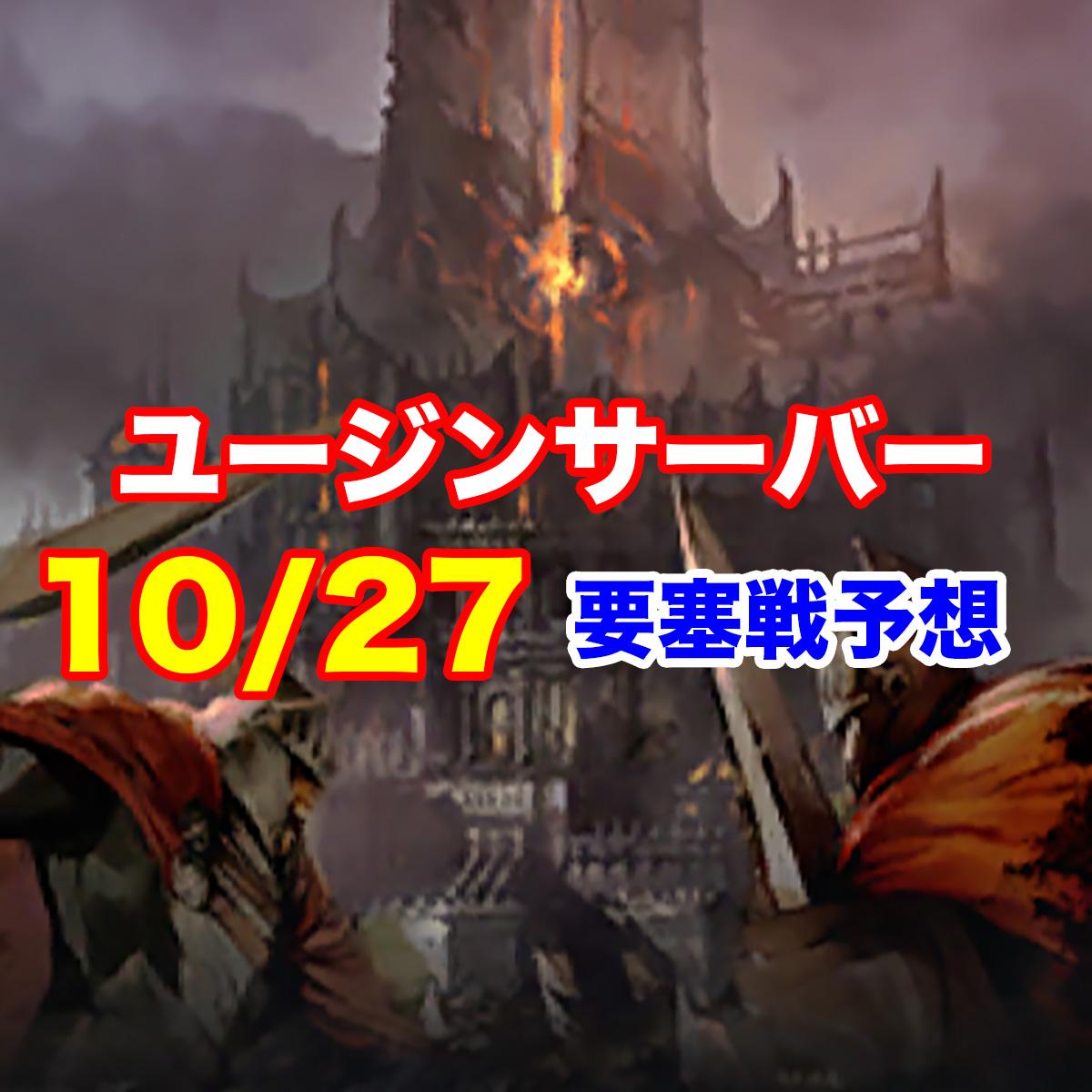 10/27 要塞戦予想