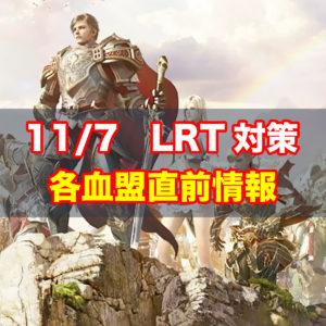 11/7 LRT直前情報