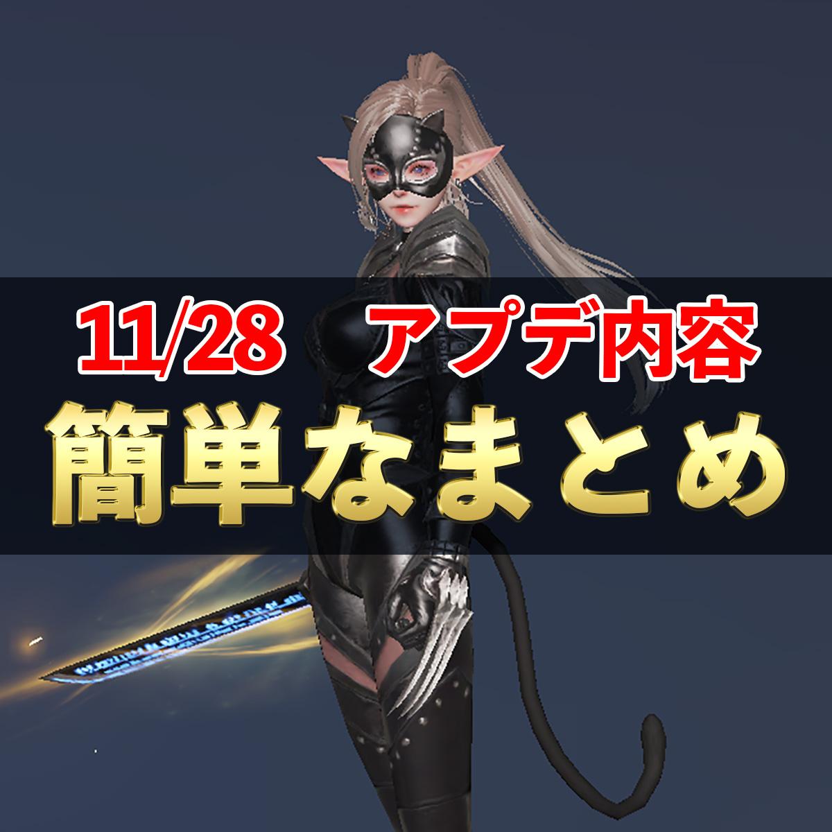 11/28アップデートまとめ