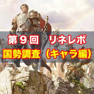 第9回リネレボ国勢調査(キャラ編)