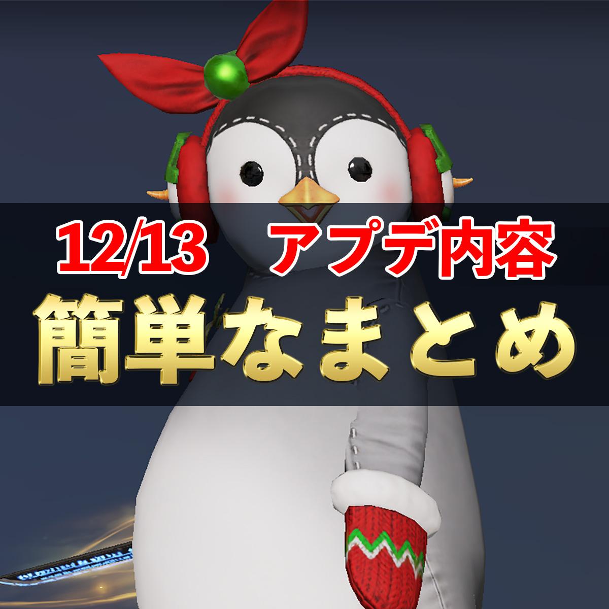 12/13アップデートまとめ