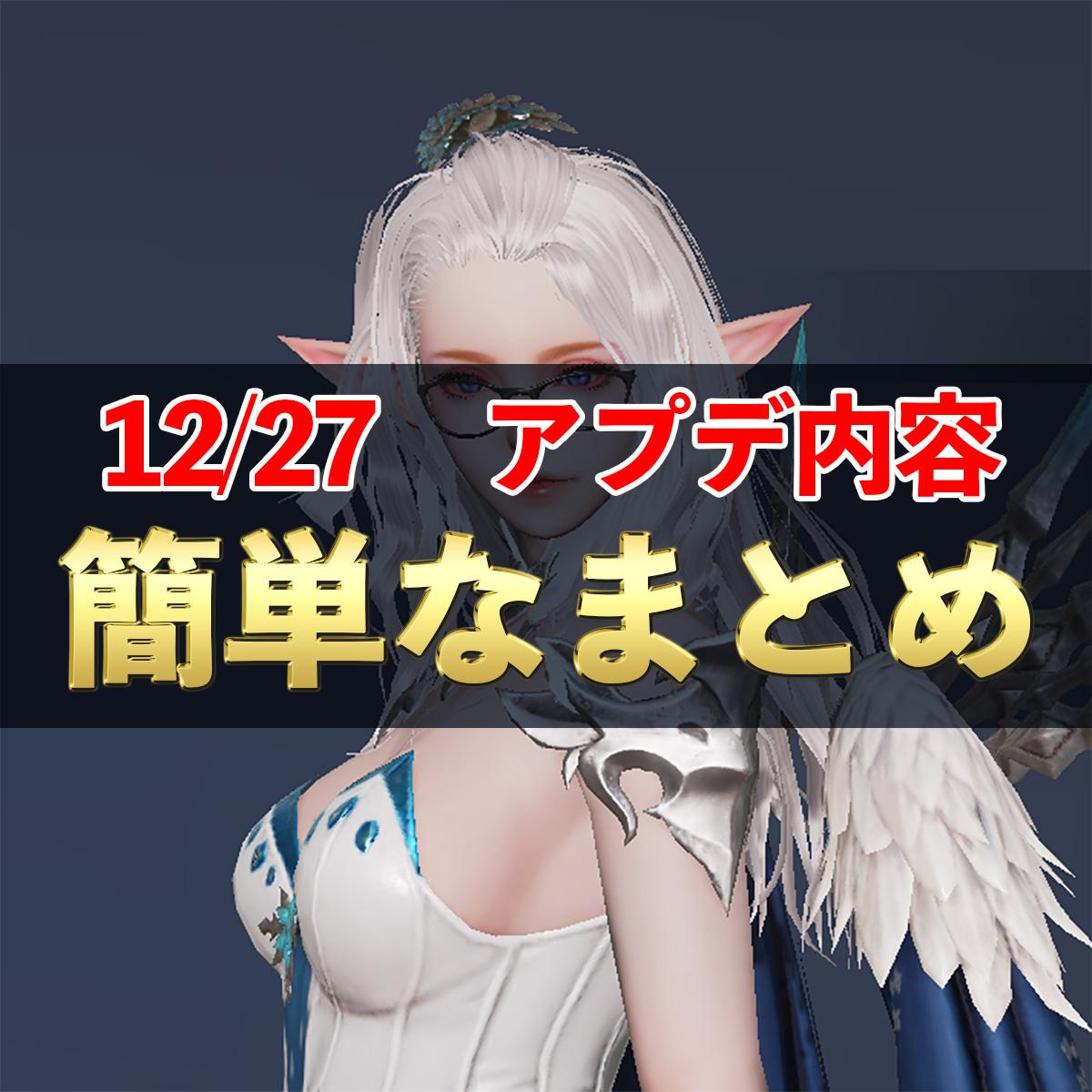 12/27アップデートまとめ