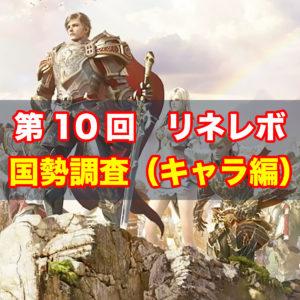 第10回リネレボ国勢調査(キャラ編)