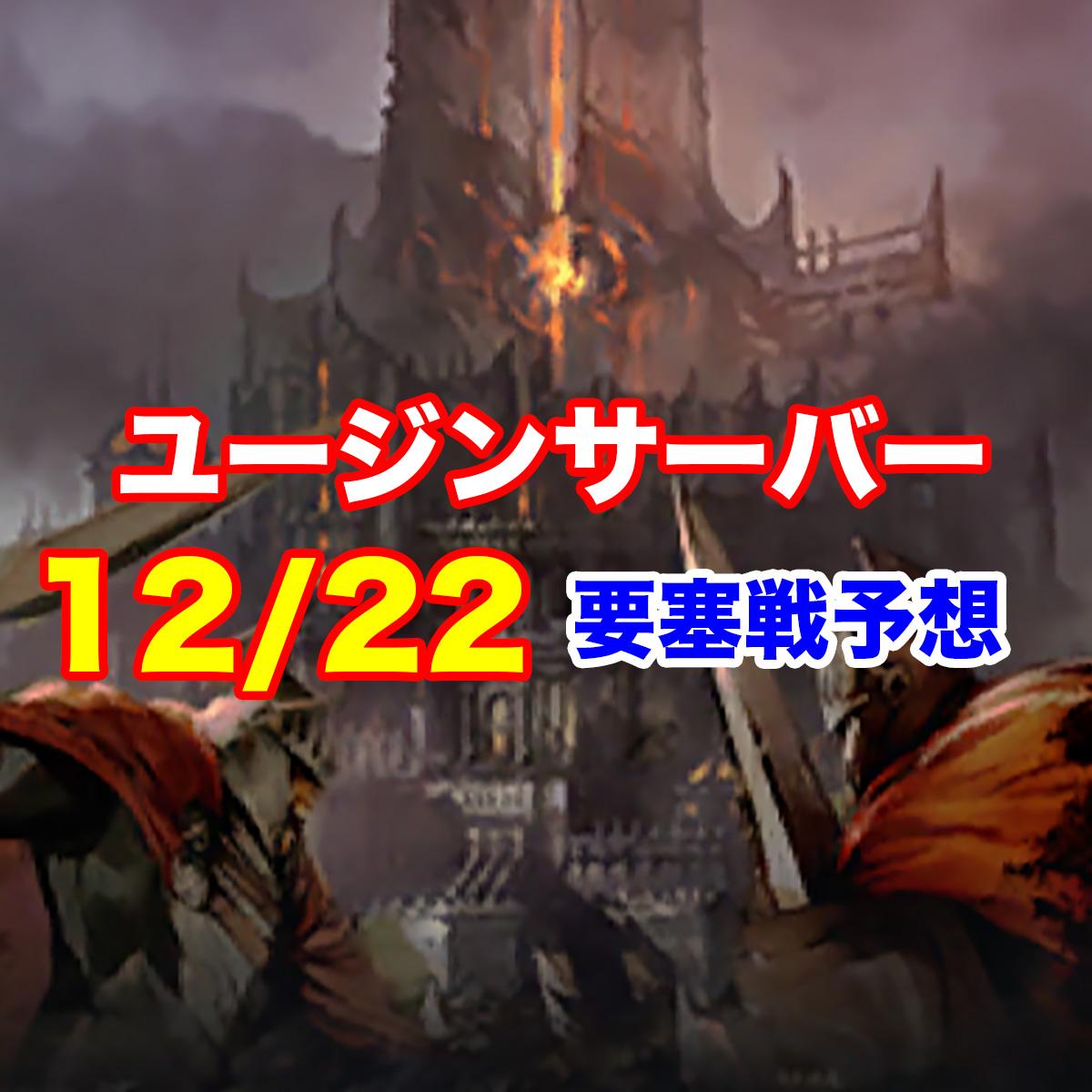 12/22 要塞戦予想