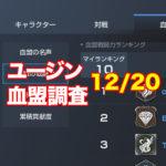 12/20ユージン情報|冬の陣の影響? 要塞戦への入札が盛んに!